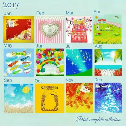 2017年度 背景&お手紙