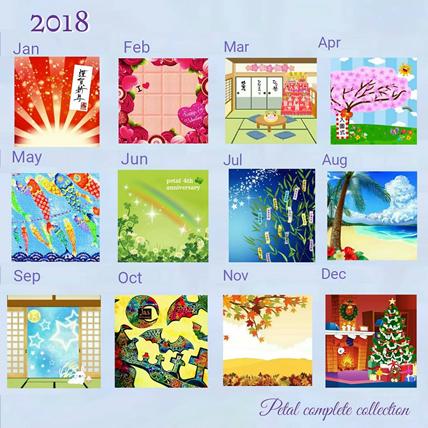 2018年度 背景&お手紙