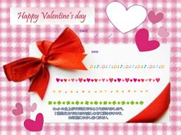 お手紙 バレンタイン