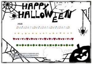 お手紙 ハロウィン