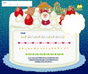 お手紙 クリスマスケーキ