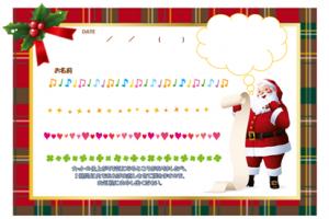 サンタのおじさんからのお手紙
